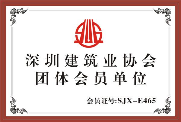 建筑协会团体会员单位