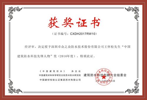 """王怀松董事长获""""中国建筑防水科技先锋人物""""奖"""