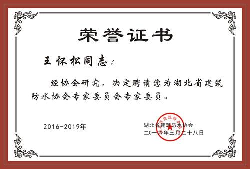 王怀松任防水协会专家委员