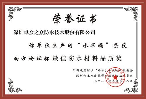 最佳防水材料品质奖