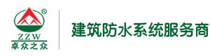 深圳市卓众之众防水工程有限公司
