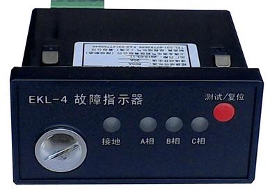 EKL-4 麵板型短路接地故障指示器