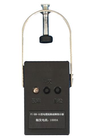 FI-SDD-01閃光型電纜短路故障指示器