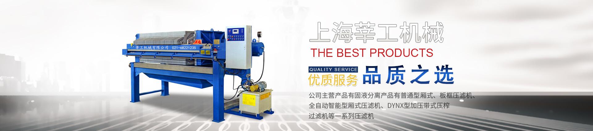 上海壓濾機