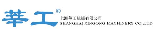 上海莘工机械有限公司