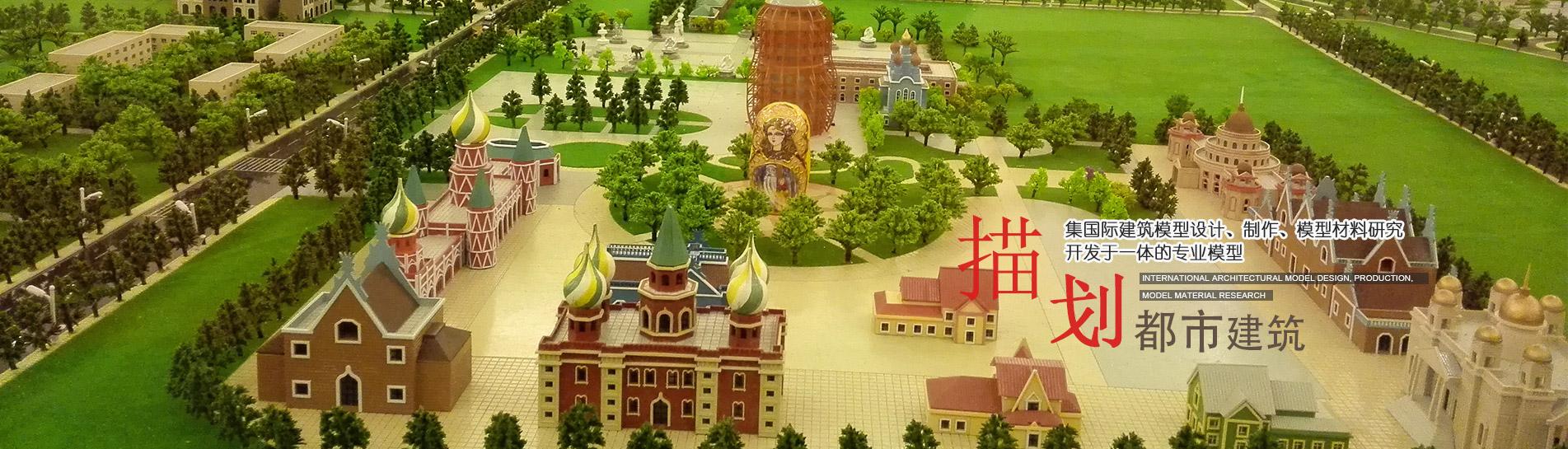 上海沙盤模型公司