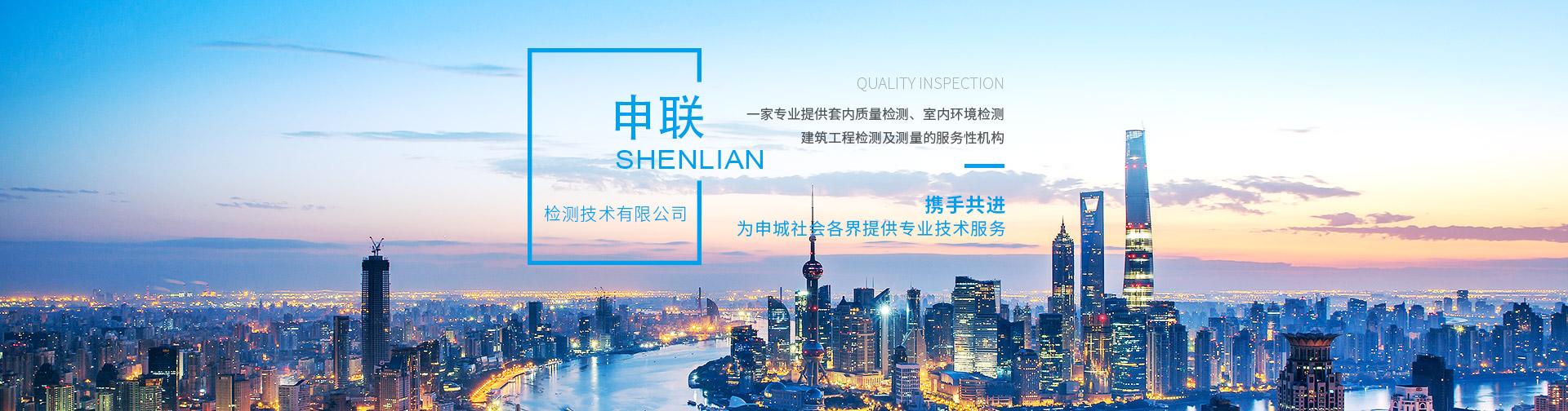 上海室内空气检测