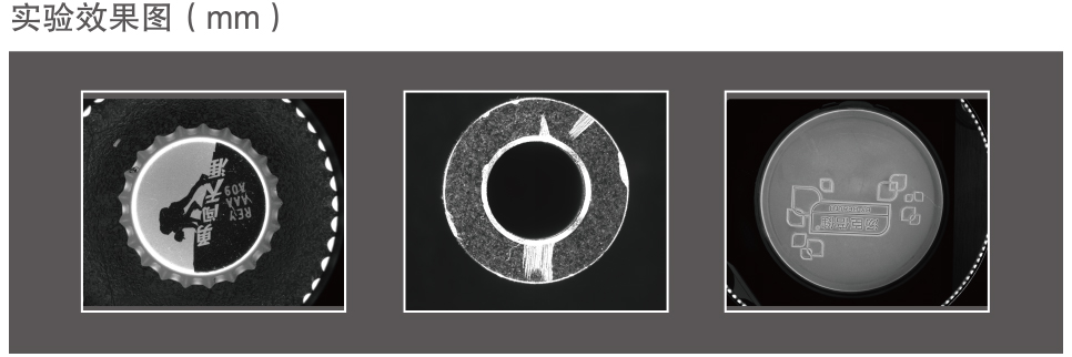 低角度环形光源实验效果图