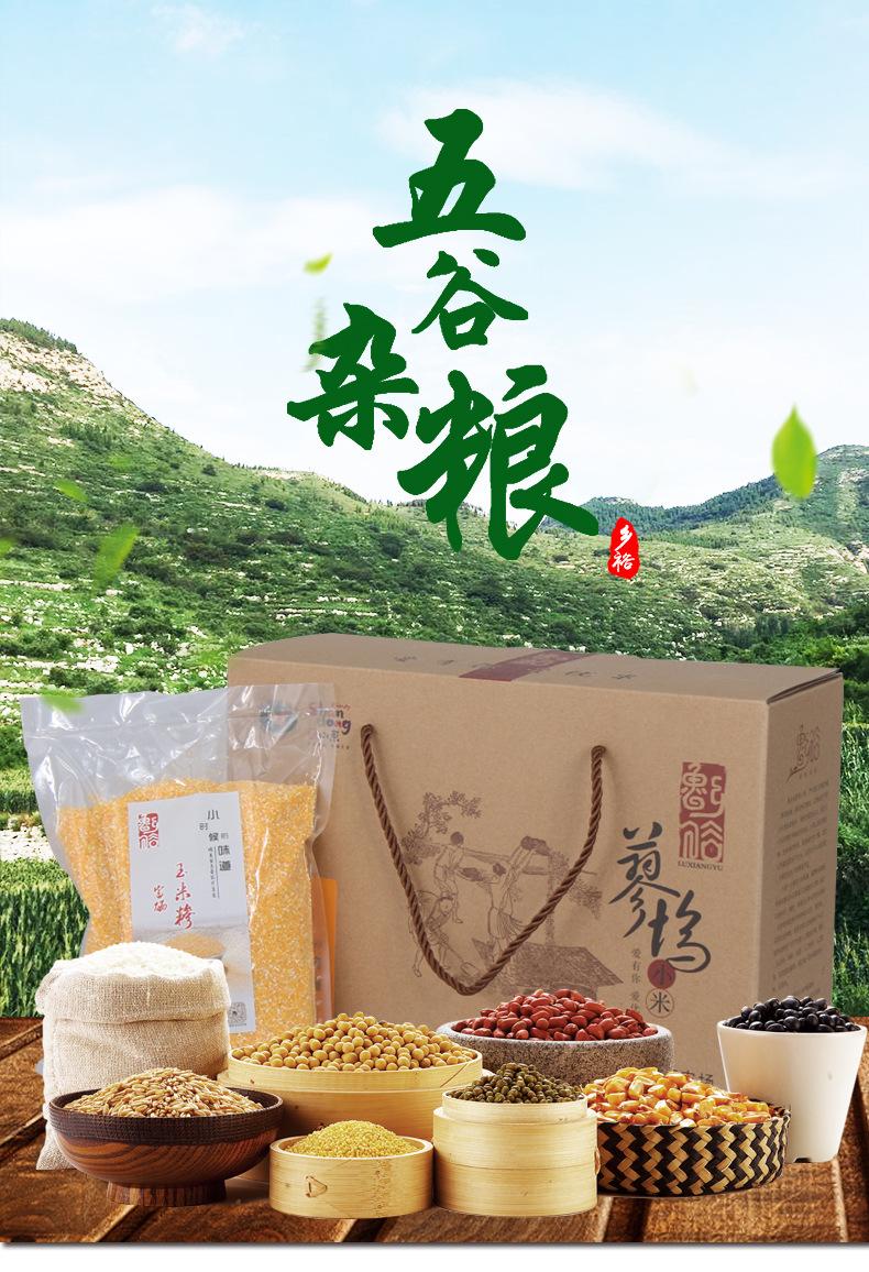 鲁乡裕玉米糁-鲁乡裕家庭农场