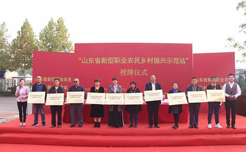 """""""山东省新型职业农民乡村振兴示范站""""协议签订仪式及授牌仪式。"""