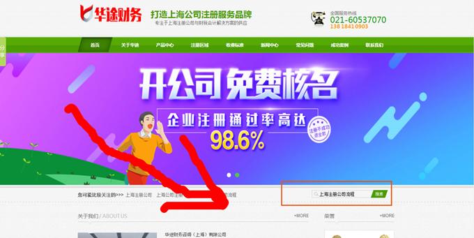 网站网页截图上海注册公司