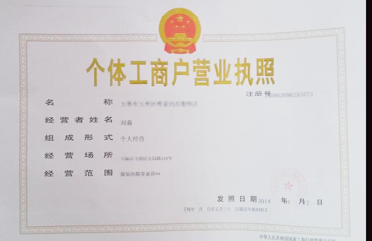 上海个体工商户营业执照