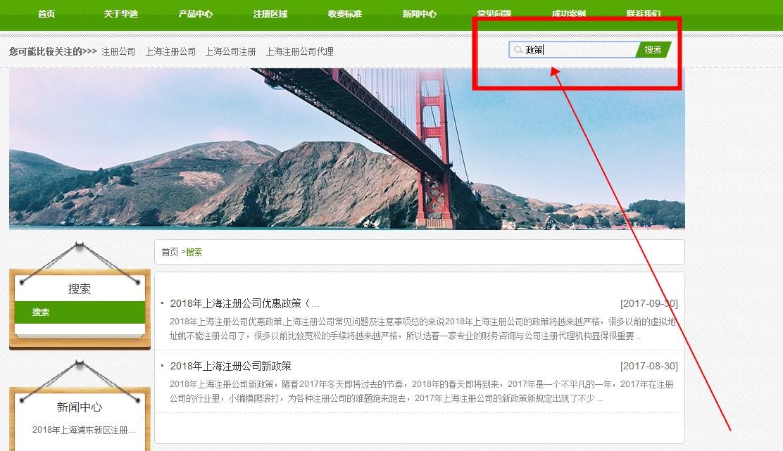上海注册公司政策查询图解