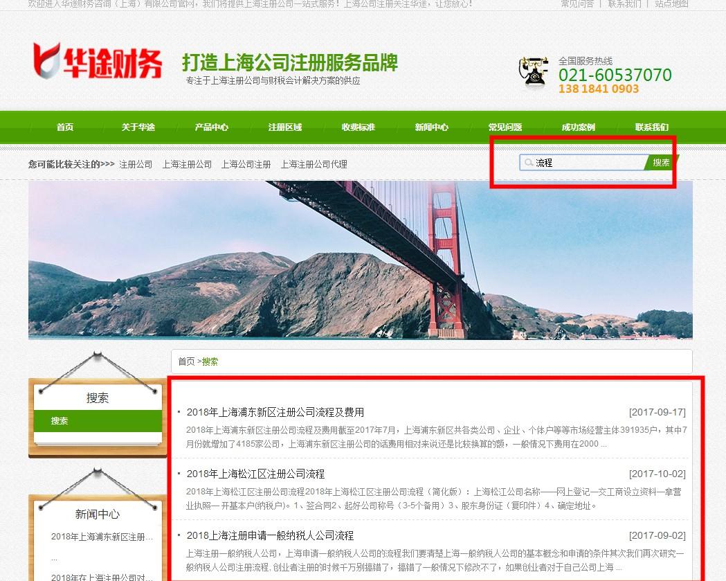 2018年上海注册公司流程图解