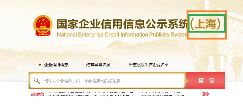 上海年报公示入口截图