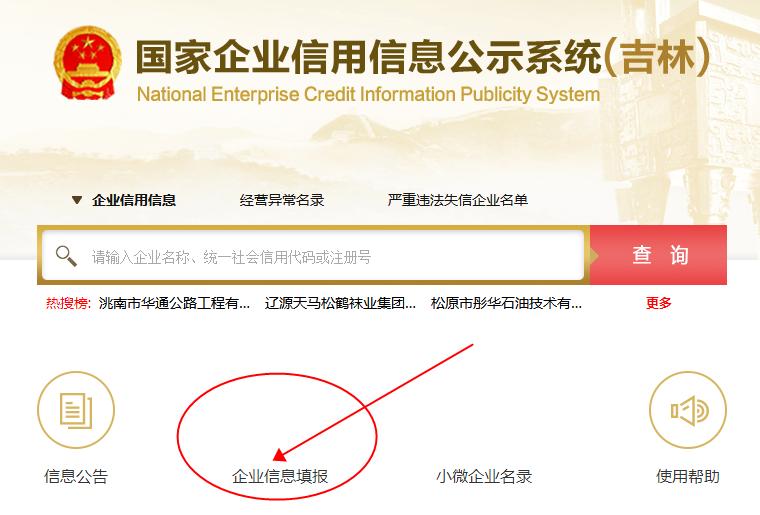 吉林企业信息查询网站截图