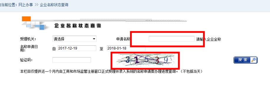 上海注册公司核名查询系统