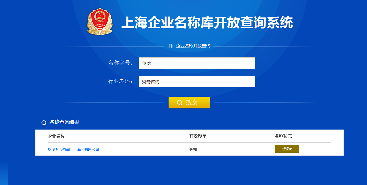 上海注册公司查名页面