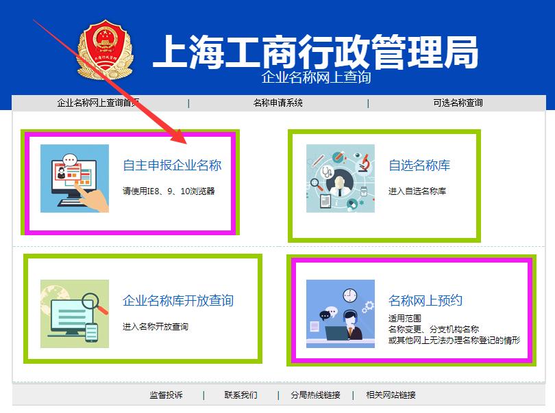 上海注册公司网上核名起名查名界面
