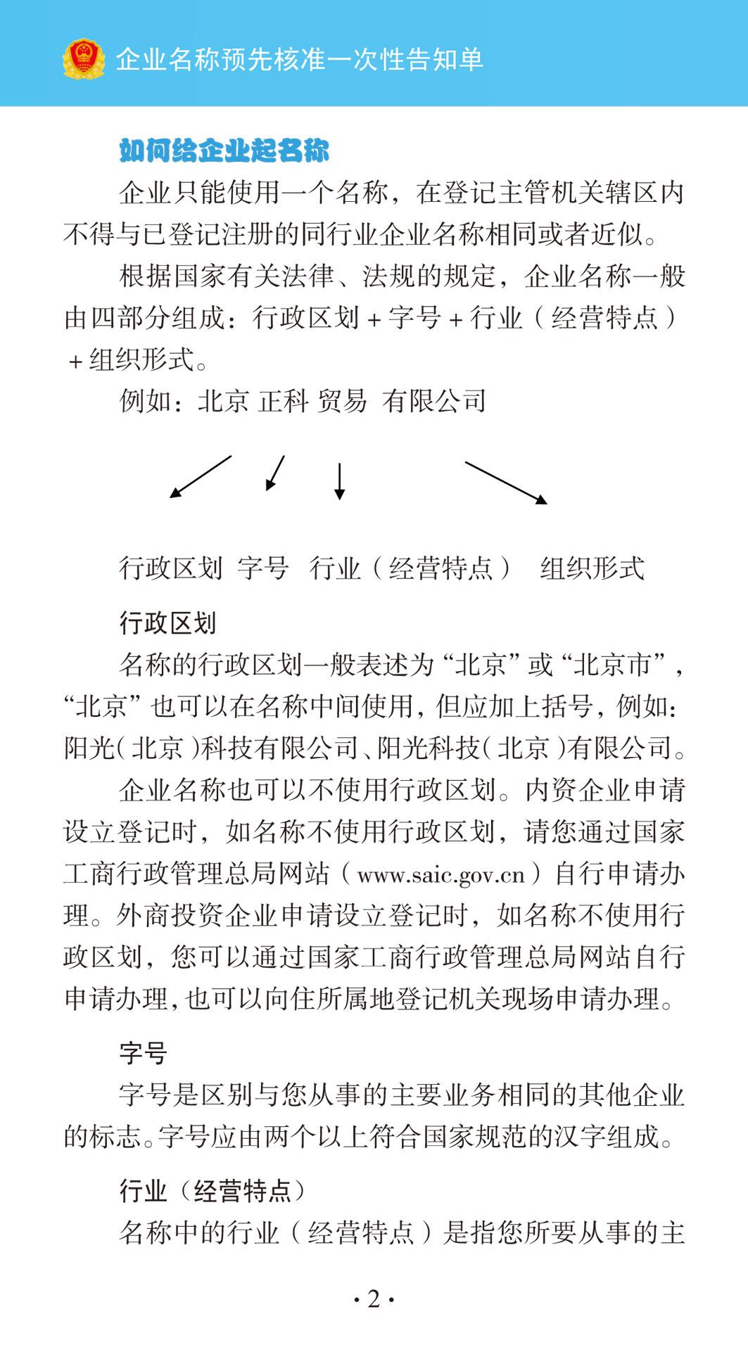 北京上海注册公司起名需要的材料