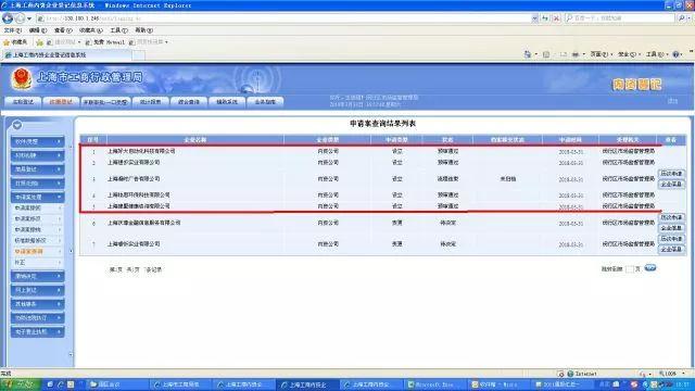 上海注册注册公司流程截图1