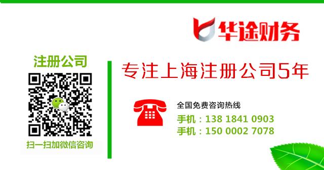 上海注册公司海报
