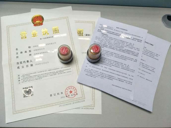 注册公司的营业执照