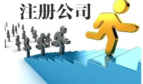 创业注册公司跑步