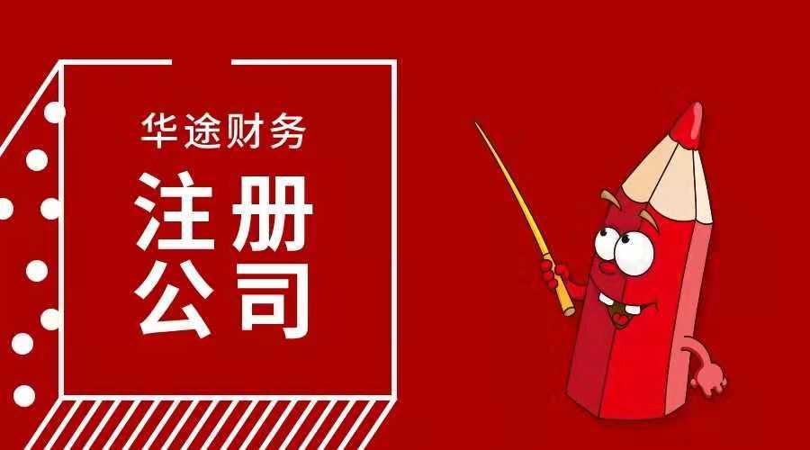 华途财务红色海报