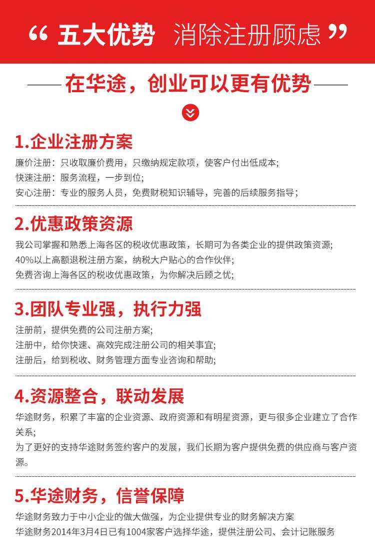 2019年华途财务注册公司海报5