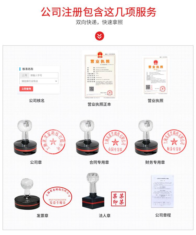 2019年华途财务注册公司海报办理完成的资料5