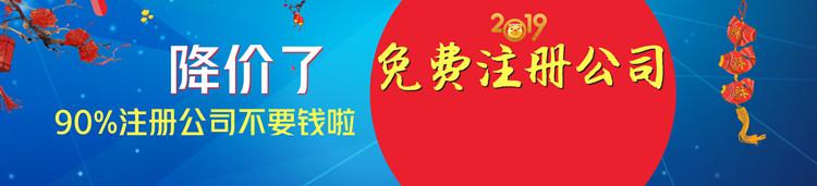 免费上海注册公司海报图