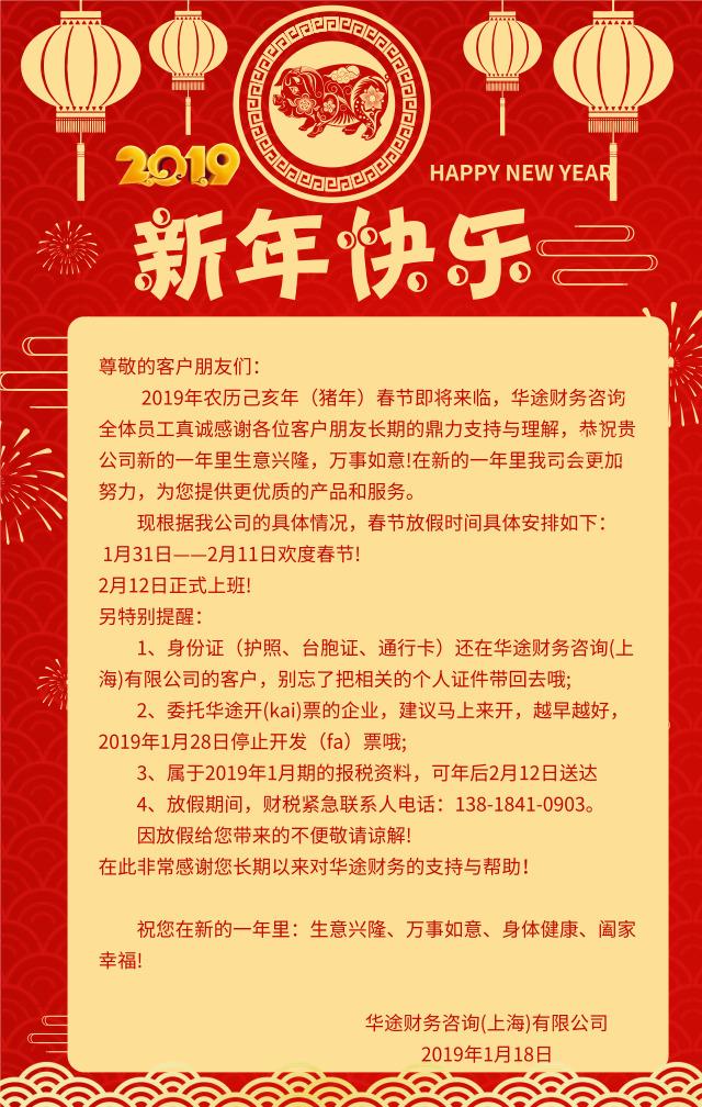 春节海报图