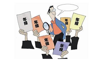 上海个体工商户年度报告表(2019版)