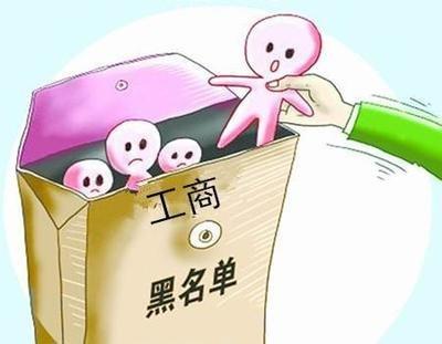 上海公司被列入异常名录了怎么恢复正常
