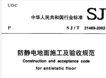 防静电地面施工及验收规范