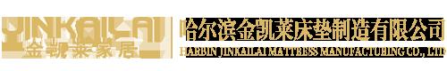 哈尔滨金凯莱床垫制造有限公司