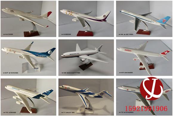 民用飞机模型