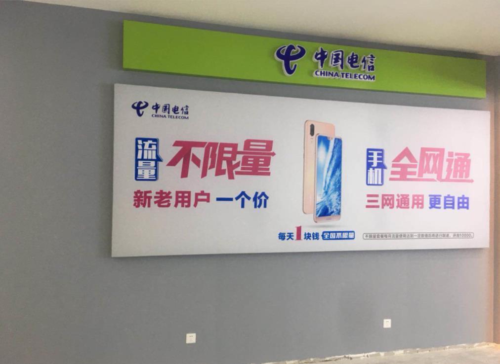 中国电信成都西城营业厅UV软膜安装