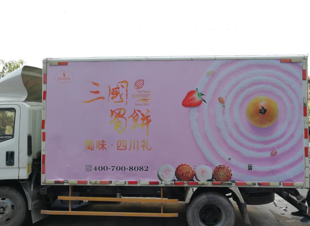 麦的多物流车车身贴广告安装