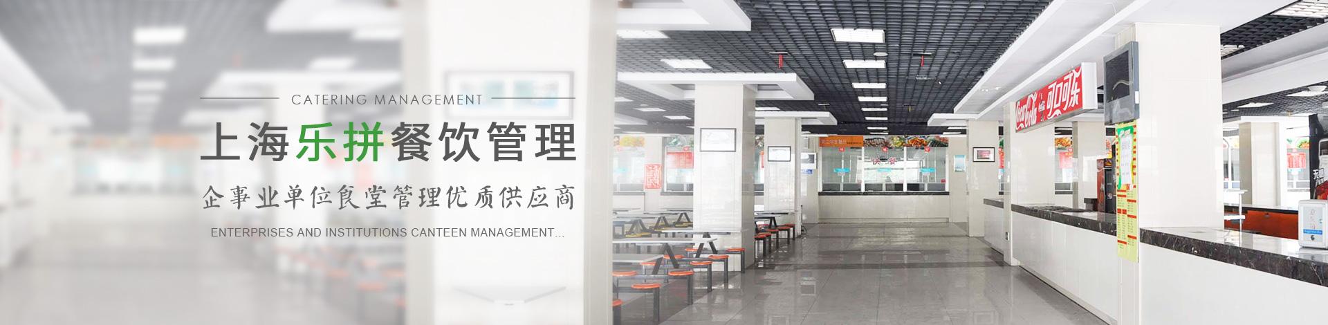 江苏食堂承包