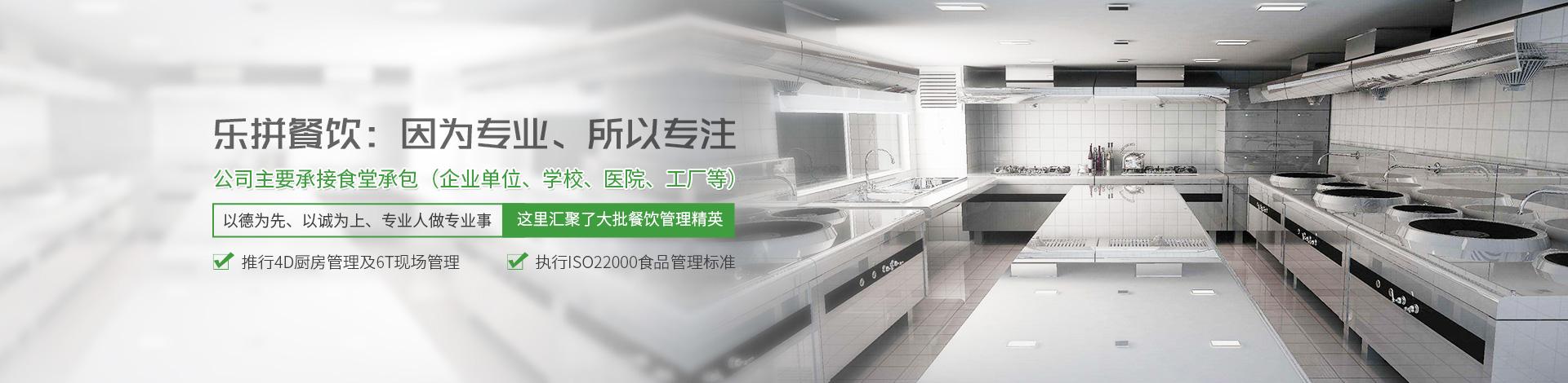 吴江食堂承包