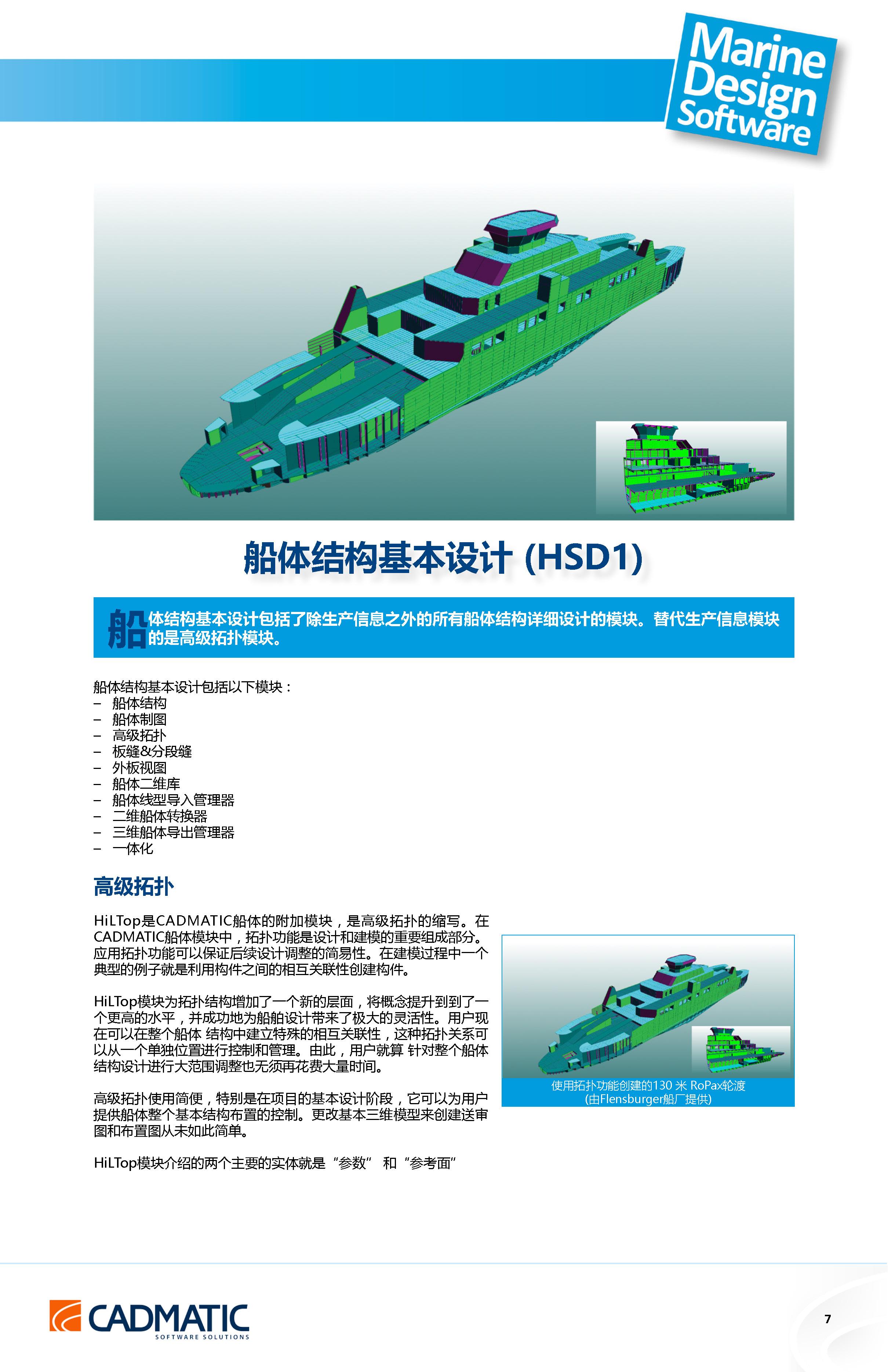 上海ag棋牌船舶设计软件CADMATIC