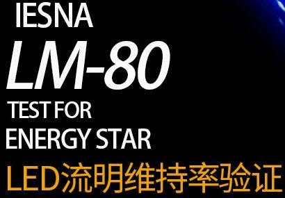 能源之星® LED LM-80流明维持率验证