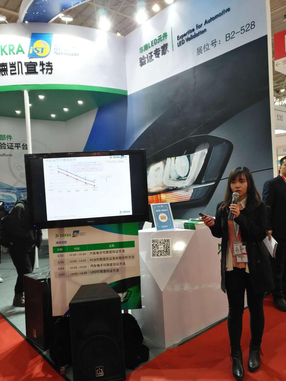 演讲汽车电子可靠度验证手法