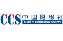 中国船级社CCS