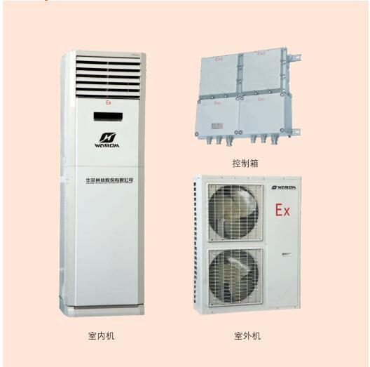 BKG防爆分体柜式空调