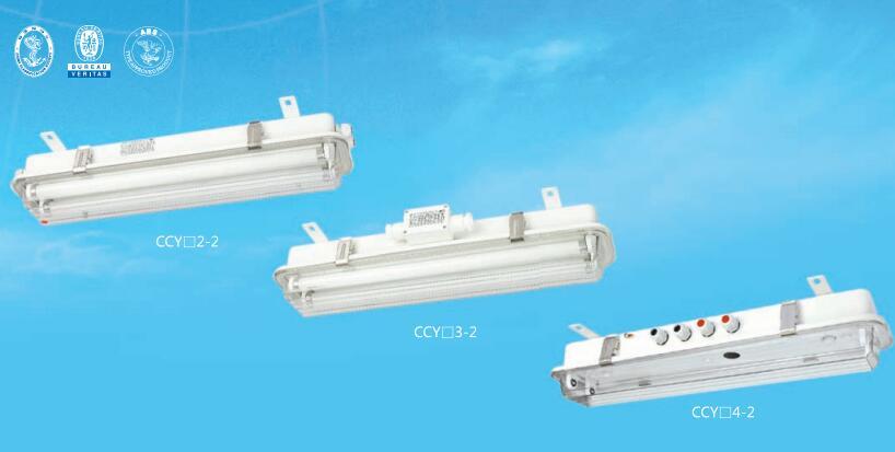 CCY22-2荧光舱顶灯