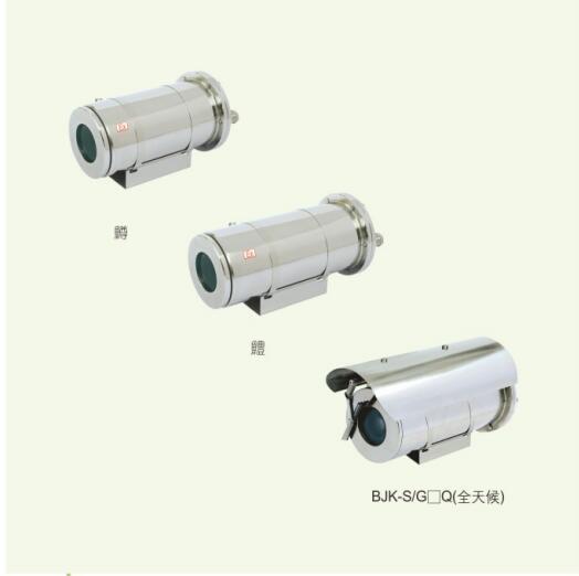 BJK-SG防爆摄像仪不锈钢