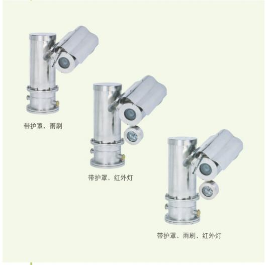 BJK-TYH防爆一体式摄像仪
